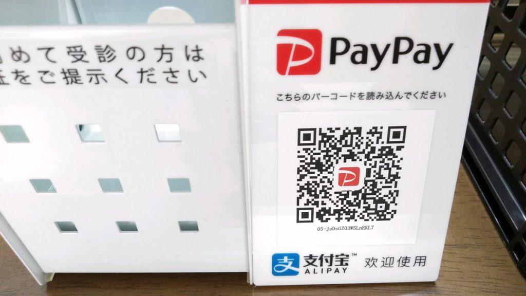 瀬戸市はらやま接骨院PayPayQRコード